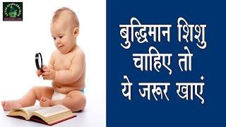 बुद्धिमान शिशु चाहिए | Food for intelligent baby during pregnancy | baby brain development tips