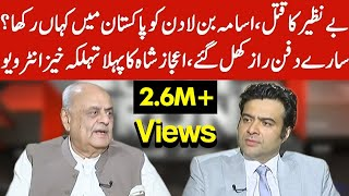 Exclusive Talk with Ijaz Ahmed Shah | On The Front with Kamran Shahid | 1 July 2019 | Dunya News