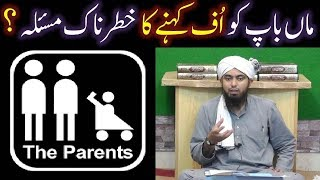 PARENTS (Man-Bap) ko UFF kehnay ka KHATERNAK Mas'alah ??? (By Engineer Muhammad Ali Mirza)
