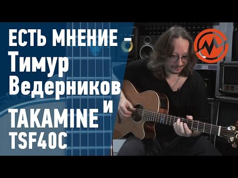 Тимур Ведерников и  Takamine Legacy TSF40C