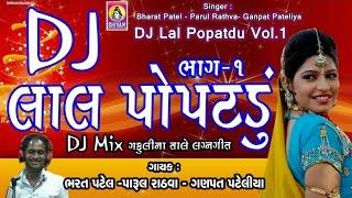 Dj Lagan Geet | Lal Popatdu-1 | Dj Timli Gafuli Remix | Gujarati NonStop Lagna Geet | Gafuli Na Tale