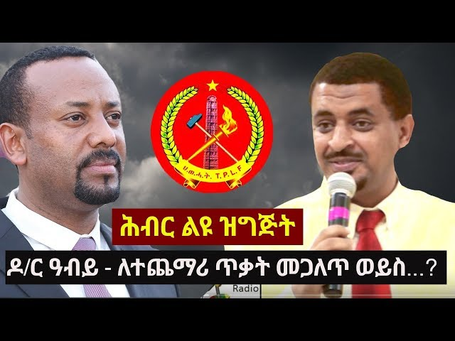 Hiber Special: Sadik Ahmed on Dr Abiy Ahmed & TPLF