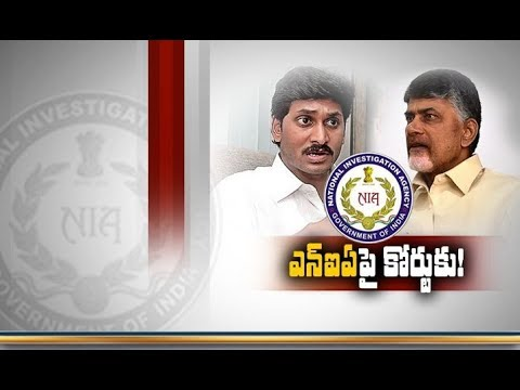 NIA Takes over YS Jagan Mohan Reddy Attack Case