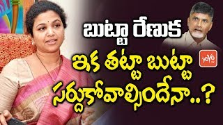 Big Shock to MP Butta Renuka from TDP Party | CM Chandrababu Naidu | AP Elections 2019