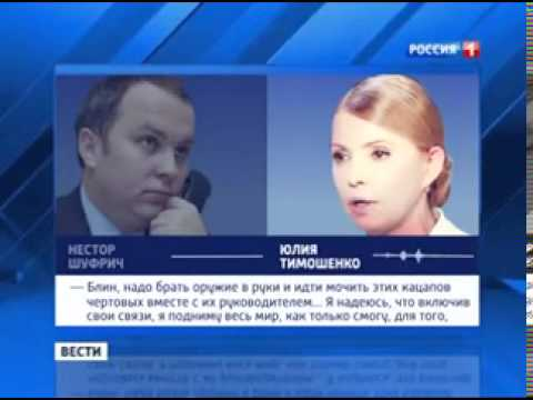 Подтвердился разговор Тимошенко с Шуфричем (c голосом Тимошенко)