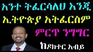 Ethiopia : አንተ ትፈርሳለህ እንጂ ኢትዮጵያ አትፈርስም ምርጥ ንግግር ከዶክተር አብይ