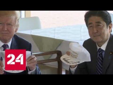 Трамп в Японии: ядерный чемоданчик постоянно под рукой - Россия 24
