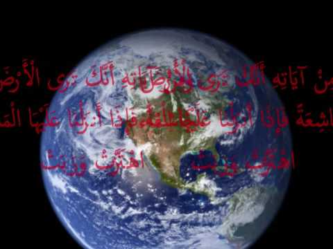 Shiekh Muammar Za - Surah ' Fussilat ' Verse 30 - 39 video