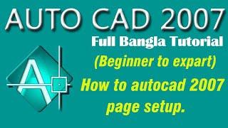 How to auto cad 2007 page setup Bangla Tutorial | Auto cad 2007 page setup beginner to expert .
