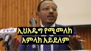 EPRDF is not worshiping God