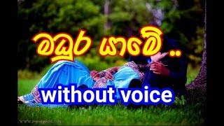 Madura Yame Karaoke (without voice) මධුර යාමේ