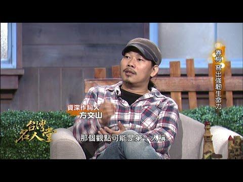台灣-台灣名人堂-20150709 資深作詞人_方文山