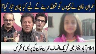 Imran Khan Media Talk | 11 January 2018 | Neo News