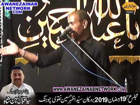 Zakir Ameer Mukhtar Bhagu  Majlis 19 Ramzan 2019 Chung lahore