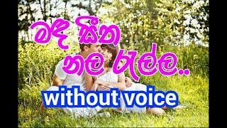 Manda Seetha Nala Rella Karaoke (without voice) මඳ සීත නල රැල්ල