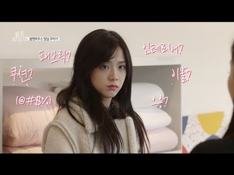 BLACKPINK - '블핑하우스 (BLACKPINK HOUSE)' SPOILER #2