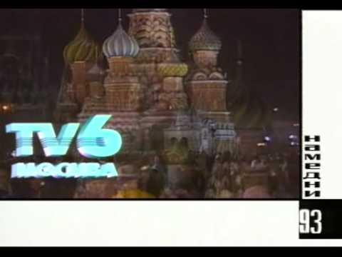 Намедни - 93  ТВ-6 и НТВ