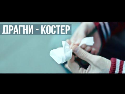 Драгни - Костёр