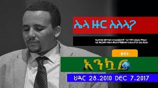 EthioTube Ankuar : - Ethiopian Daily News Digest (Spying Special) | December 7, 2017
