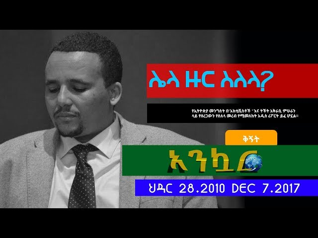 Ethiopian Daily News Digest (Spying Special) | December 7, 2017