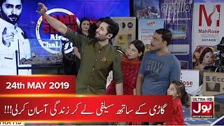 Gari Ky Sath Selfie Ly Kar Zindagi Asan Karli | Game Show Aisay Chalay Ga with Danish Taimoor