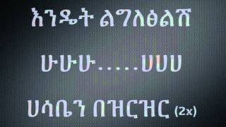 Wendi Mak - Alehu አለሁ (Amharic With Lyrics)