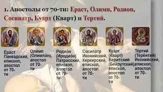 Святые апостолы от 70-ти:Ераст,Олимп,Родион,Сосипатр,Куарт и Тертий
