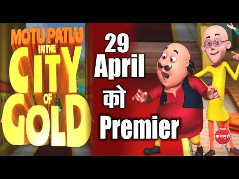 "Block Buster TV Movie Mein Pohucha ""Motu Patlu In The City Of Gold"" | Nicklodeon TV thumbnail"