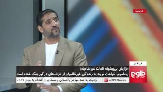 FARAKHABAR: UNAMA Reports Record Level Of Casualties In First Half Of Year