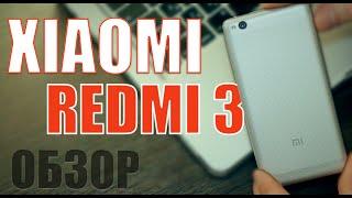 ОБЗОР и ОПЫТ ИСПОЛЬЗОВАНИЯ Xiaomi REDMI 3