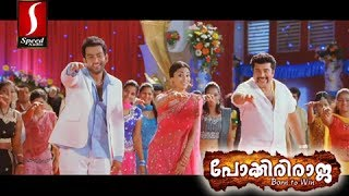 Pokkiri Raja - Kettille Kettille... Song From Malayalam Movie - Pokkiri Raja [HD]