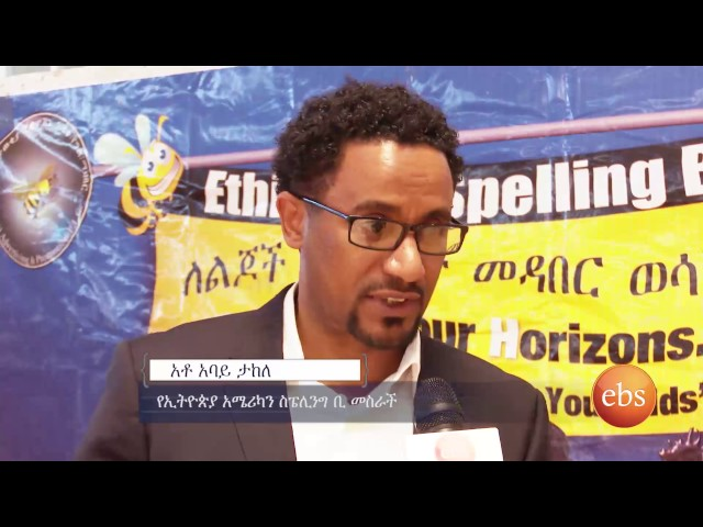 What's New: Coverage on  Ethiopian Spelling Bee