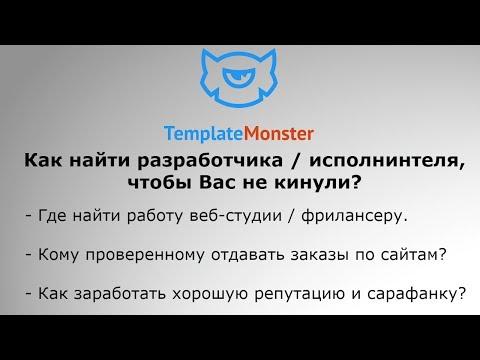 Каталог веб-студий от TemplateMonster. Как найти разработчика, чтобы Вас не кинули