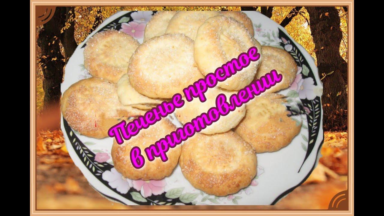 Печенье на простокваше рецепты пошагово