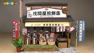 DIY Miniature Rice cracker shop ミニチュアお煎餅屋さん作り