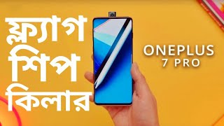 ONEPLUS 7 PRO | 2019 FLAGSHIP KILLER | ONEPLUS 7 PRO REVIEW IN BANGLA