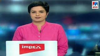സന്ധ്യാ വാർത്ത   6 P M News   News Anchor - Nisha Purushothaman   January 27, 2019