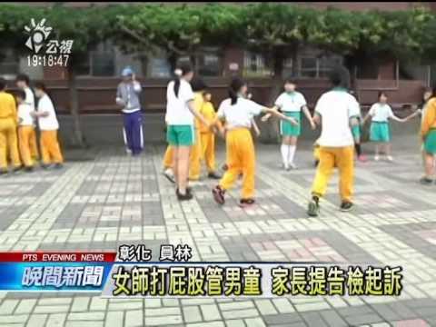 20140401公視晚間新聞-女師打屁股管男童 家長提告檢起訴