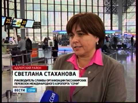 Инновации в аэропорту города Сочи