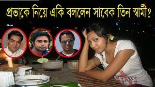 প্রভাকে নিয়ে একি বললেন সাবেক তিন স্বামী | Sadia Jahan Prova Lifestyle