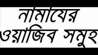 Bangla Waz New Namaz Er Wajib By Sheikh Motiur Rahman Madani