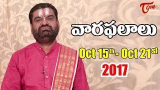 Rasi Phalalu | Oct 15th to Oct 21st 2017 | Weekly Horoscope 2017 | #Predictions #VaaraPhalalu