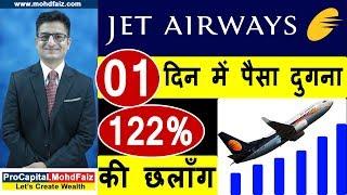 JET AIRWAYS  SHARE NEWS | 01 दिन में पैसा दुगना 122 % की छलाँग | JET AIRWAYS share price target