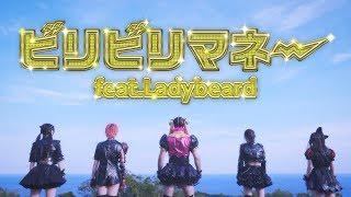 "Download Lagu [Full ver.]  ""ビリビリマネー feat.Ladybeard "" -Biri Biri Money-  LADYBABY Gratis STAFABAND"