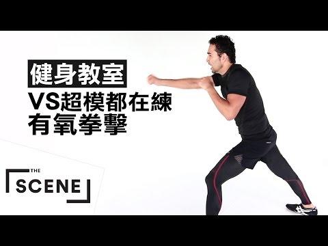 健身教室|VS維密超模都練這個!「有氧拳擊」讓你塑出好型