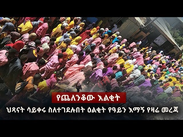 Ethiopia News: DW Special Report -  Chalanko ጨለንቆ
