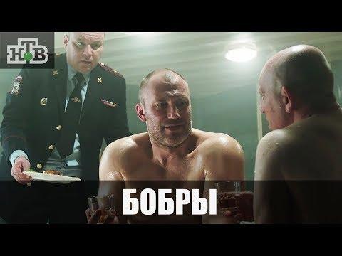 Сериал Бобры (2018) 1-2 серий фильм мелодрама на канале НТВ - анонс