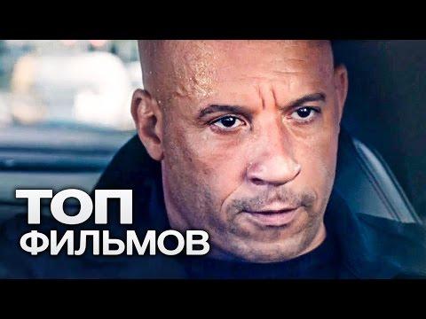 ТОП-10 САМЫХ ОЖИДАЕМЫХ БОЕВИКОВ (2017)