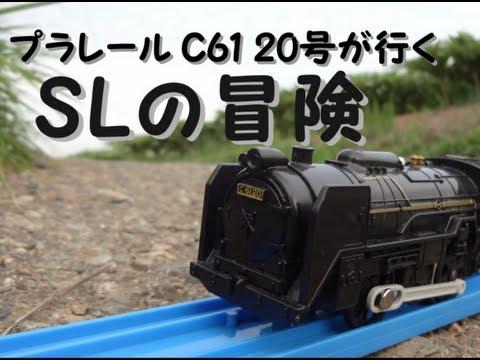 【プラレールが家を飛び出す】SLの冒険! -プラレールC61 20号が行く -