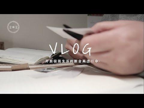 [三米Vlog] No.6 開啓極簡生活 - 丢東西 & 寫手帳和畫畫日常